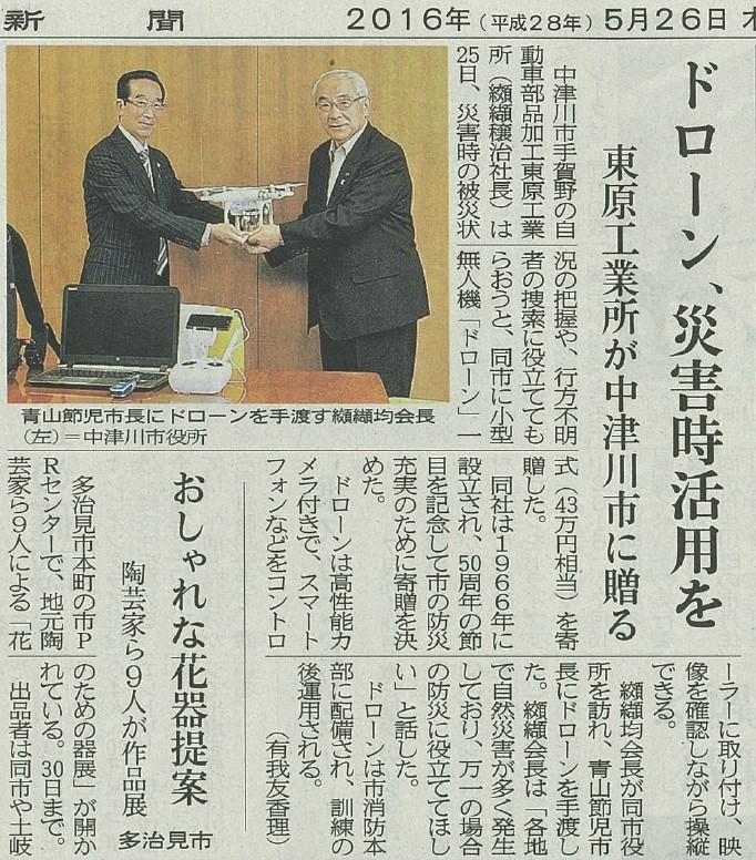 岐阜新聞2016年5月26日